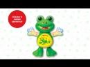 Танцующая лягушка от Азбукварик