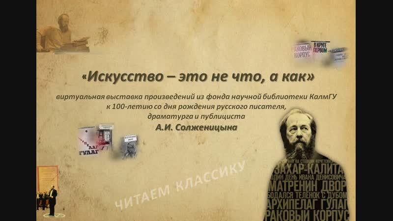 Искусство - это не что, а как виртуальная выставка произведений из фонда научной библиотеки КалмГУ к 100-летию со дня рождения