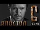 Апостол 6 серия Русский военный сериал в хорошем качестве HD