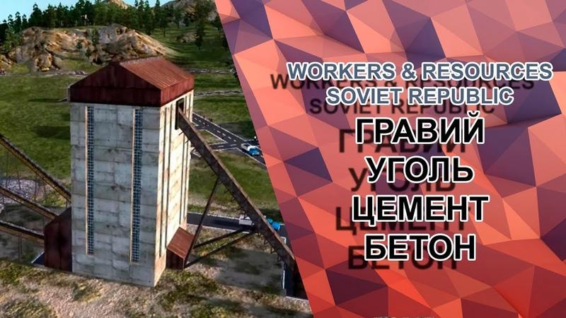 Добываем гравий, бетон, цемент, бетонные панели, уголь soviet republic обзор
