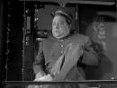 Господа, в вагон! (Signori, in carrozza!, 1951) 480 (AVO - Линда)