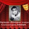 N.Zhanturin Atindagi Muzikalik Drama-teatr