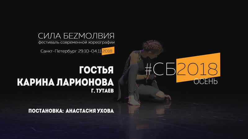 Карина Ларионова - Гостья | Фестиваль Сила Безмолвия 2018 осень