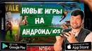 📱ВО ЧТО ПОИГРАТЬ? НОВЫЕ ИГРЫ на АНДРОИД и iOS: ТОП 7 Лучшие игры недели от Кината №64