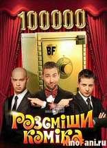 Рассмеши комика  5 сезон / 2013