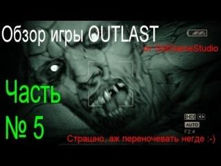 OutLast - прохождение. Vol. 5. Эпизод отрубленных пальцев