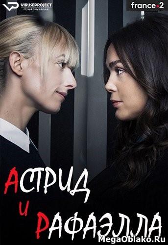 Астрид и Рафаэлла (1 сезон: 1-8 серии из 8) / Astrid et Raphaëlle / 2020 / ПД (ViruseProject), СТ / HDTVRip