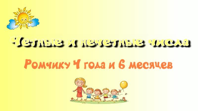 Четные и нечетные числа на русском и английском языках
