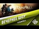 Вечернее шоу: Titanfall