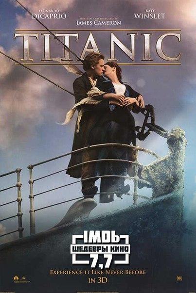 Джеймс Кэмерон снял просто шедевральный фильм, в котором нашлось место прос ...