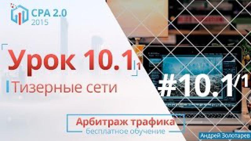 Арбитраж Трафика-Урок 10.1.1(введение в тизерную рекламу)