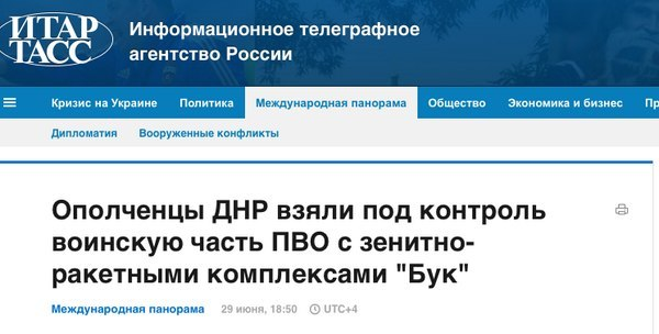 Украинский летчик Волошин не причастен к крушению малайзийского Боинга. Он в тот день не летал, - Лубкивский - Цензор.НЕТ 7355