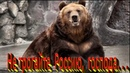 НЕ ТРОГАЙТЕ РОССИЮ ГОСПОДА DO NOT TOUCH RUSSIA GOD
