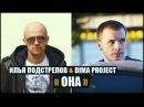 Илья Подстрелов и Dima Project - ОНА (2013)