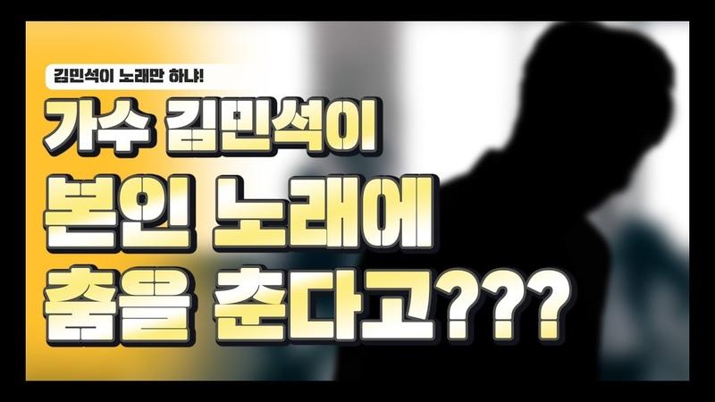 (선공개) 가수 김민석이 본인 노래에 춤을 춘다고 실화냐!