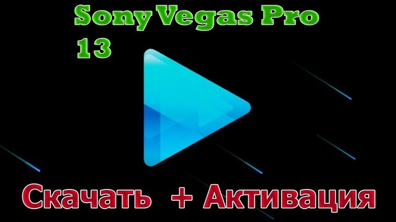 Sony Vegas pro 13 - Скачать !!Все просто