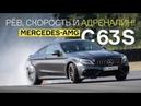 Тест обновленного Mercedes-AMG C 63 S быстрее, чем BMW M3