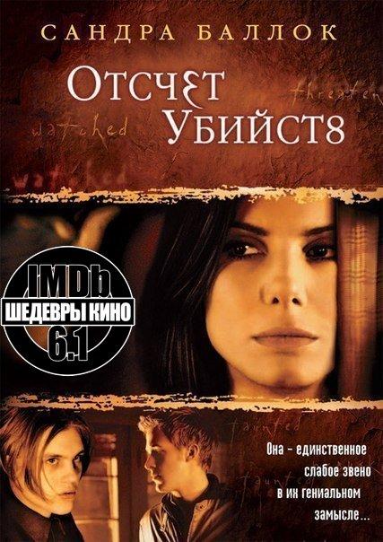 Отсчет убийств (2002)