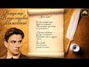 Стихотворение В.В. Маяковский Кем быть? (Стихи Русских Поэтов) Аудио Стихи Слушать Онлайн