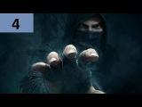 Прохождение Thief — Часть 4: Прах к праху