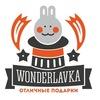 Wonderlavka. Отличные подарки