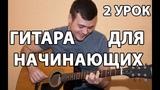 УРОКИ ГИТАРЫ ДЛЯ НАЧИНАЮЩИХ С НУЛЯ - 2 УРОК (Более Сложные аккорды и Ритм)