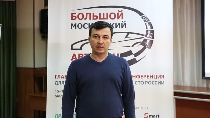 Отзыв Сергея Кильченко о конференции Автокон