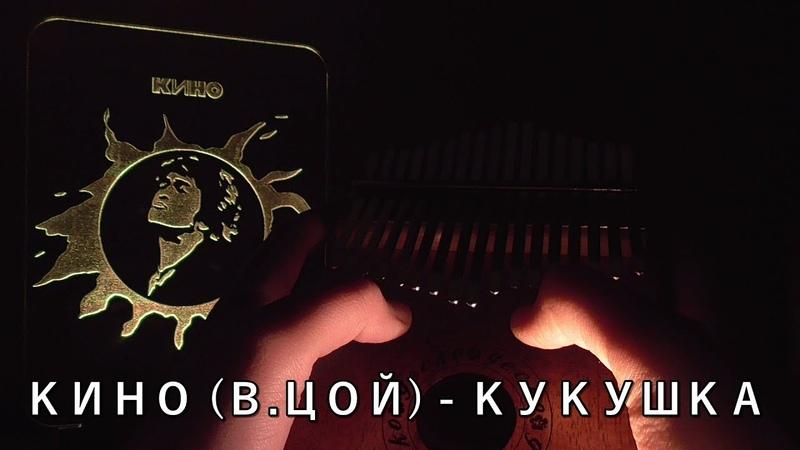 Кино (В. Цой) - Кукушка (kalimba cover by koharuss)
