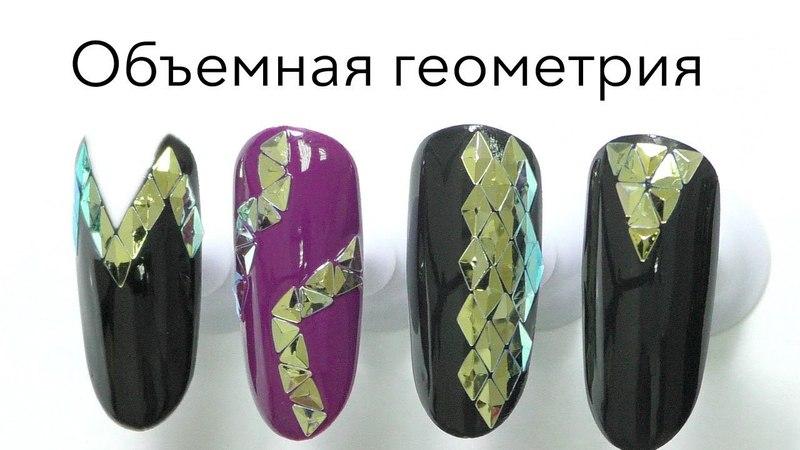 Объемная геометрия - модный дизайн ногтей 2018 | 3Д пайетки