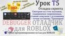 Урок T5 Отладчик скриптов Debugger в Roblox Studio 2019