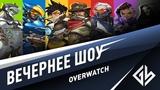 Вечернее шоу Overwatch (Halloween)