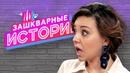 ЗАШКВАРНЫЕ ИСТОРИИ 2 сезон Чеснокова Поперечный Кубик в Кубе Старый Кукота