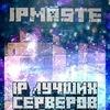 ip серверов minecraft 1.5.2