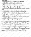 Уравнение 8 Класс Гдз