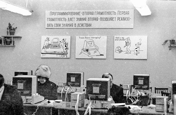 Компьютерные курсы, 1985 год