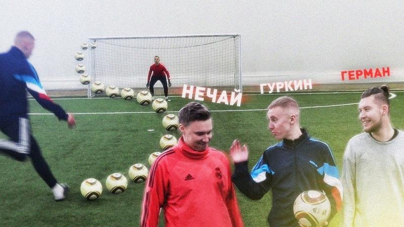 НАКЛБОЛ в ШЛЁПКАХ Удар мячом ДЖАБУЛАНИ в СЛАНЦАХ JABULANI EFFECT