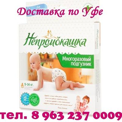 97302ab69adf Непромокашка Уфа   ВКонтакте