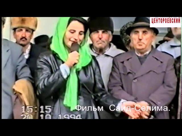Макка Межиева, Долакаев Туркх-Мохьмад, Хасан Автуры. Грозный 20-10-1994 г..