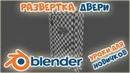 Развёртка 3D модели в Blender 3D