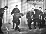 Краснознамённый ансамбль песни и пляски имени А.В.Александрова - Солдатская пляска (1964)
