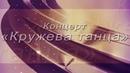 Концерт народного ансамбля танца Сибирские узоры. 22.04.2018 год.