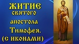 4 февраля. Житие святого Апостола Тимофея (аудиокнига с иконами)