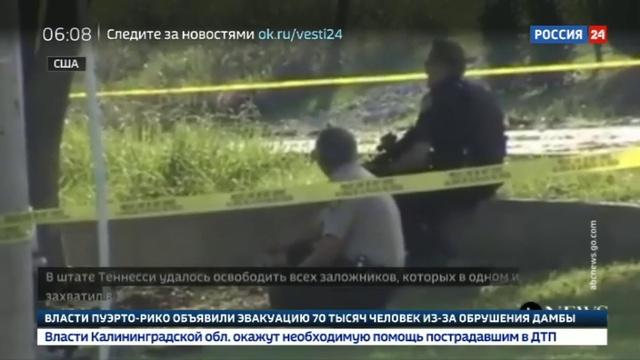 Новости на Россия 24 • Захваченные в американском банке заложники освобождены