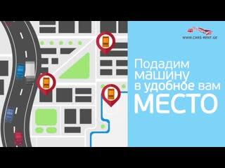 Прокат и аренда автомобилей в грузии