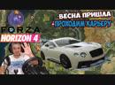 Forza Horizon 4 Весенние гонки на руле Logitech G27