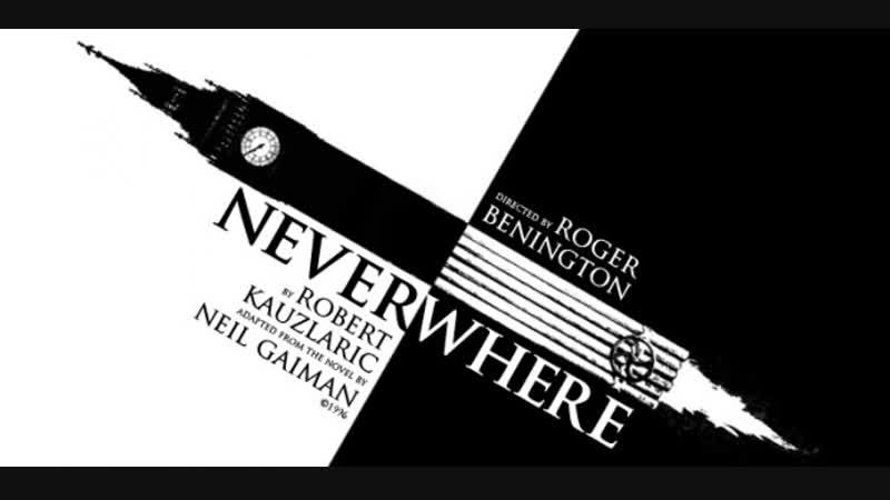 «Задверье» / «Neverwhere» 1996, Великобритания, реж: Дьюи Хэмпфри
