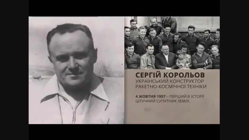 ЦейДень 12.1.1907 - в Житомирі народився Сергій Корольов, український вчений