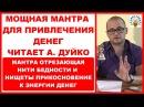 Андрей Дуйко Магия Денег. Мощная мантра для привлечения денег. Мантра богатства. Читает А. Дуйко