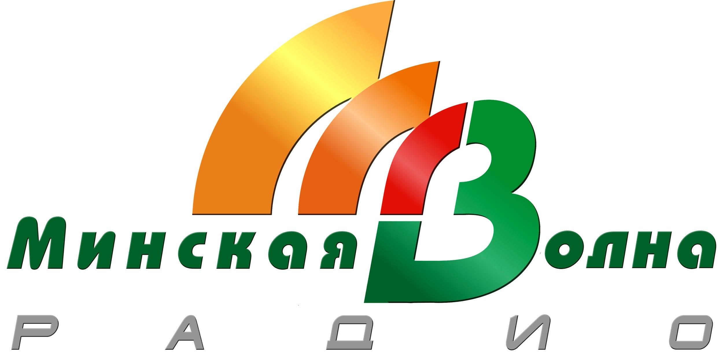 "радио ""Минская волна"""