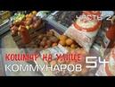 Кошмар на улице КОММУНАРОВ 54 | Часть 2 | Просрочка патруль